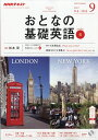 NHK テレビ おとなの基礎英語 2017年 09月号 [雑誌]