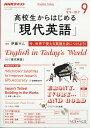 NHKラジオ 高校生からはじめる「現代英語」 2017年 09月号 [雑誌]