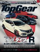 Top Gear JAPAN (トップギアジャパン) 010 2017年 09月号 [雑誌]