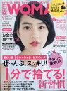 日経 WOMAN (ウーマン) 2017年 09月号 [雑誌]