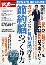 BIGtomorrow MONEY (ビッグ・トゥモロウマネー) ガマンしないのに月10万円貯まる!「節約脳」のつくり 2017年 09月号 [雑誌]