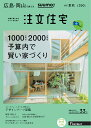 SUUMO注文住宅 広島・岡山で建てる 2017年夏秋号 [雑誌]