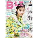B.L.T.関東版 2017年 09月号 [雑誌]