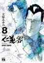仁義零(8) (ヤングチャンピオンコミックス) [ 立原あゆみ ]