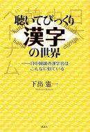 聴いてびっくり漢字の世界
