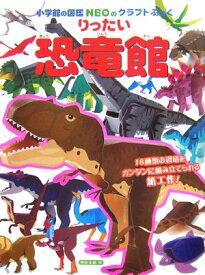 りったい 恐竜館 [ 神谷 正徳 ]