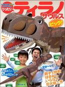 りったい ティラノサウルス ビッグ!