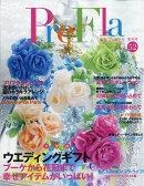 季刊 PreFla (プリ*フラ) 2017年 09月号 [雑誌]