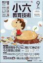 小六教育技術 2017年 09月号 [雑誌]