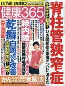 健康365 (ケンコウ サン ロク ゴ) 2017年 09月号 [雑誌]