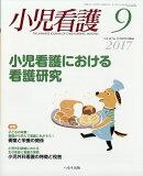 小児看護 2017年 09月号 [雑誌]