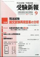 受験新報 2017年 09月号 [雑誌]