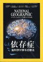 NATIONAL GEOGRAPHIC (ナショナル ジオグラフィック) 日本版 2017年 09月号 [雑誌]