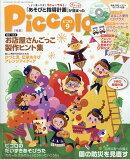 Piccolo (ピコロ) 2017年 09月号 [雑誌]