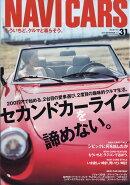 NAVI CARS (ナビカーズ) 31 2017年 09月号 [雑誌]