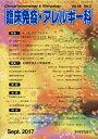 臨床免疫・アレルギー科 2017年 09月号 [雑誌]