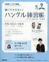 NHK テレビ ハングル講座 書いてマスター!ハングル練習帳 2017年 09月号 [雑誌]