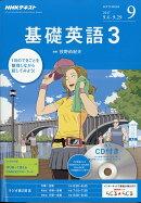 NHK ラジオ 基礎英語3 CD付き 2017年 09月号 [雑誌]