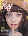 Ray (レイ) 2017年 09月号 [雑誌]