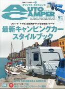 AUTO CAMPER (オートキャンパー) 2017年 09月号 [雑誌]
