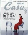 Casa BRUTUS (カーサ・ブルータス) 2017年 09月号 [雑誌]