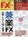 月刊 FX (エフエックス) 攻略.com (ドットコム) 2017年 09月号 [雑誌]