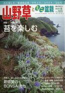山野草とミニ盆栽 2017年 09月号 [雑誌]