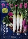 NHK 趣味の園芸 やさいの時間 2017年 09月号 [雑誌]