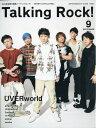Talking Rock! (トーキングロック) 増刊 UVERworld (ウーバーワールド) 特集 2017年 09月号 [雑誌]