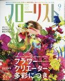 フローリスト 2017年 09月号 [雑誌]
