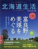 北海道生活 2017年 09月号 [雑誌]