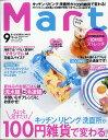バッグinサイズ Mart (マート) 2017年 09月号 [雑誌]