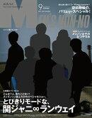 関ジャニ∞ (エイト) 版 メンズノンノ 2017年 09月号 [雑誌]