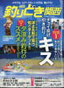 Lure magazine salt (ルアーマガジン・ソルト) 別冊 釣りどき関西 2017年 09月号 [雑誌]