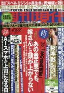 週刊現代 2017年 9/30号 [雑誌]