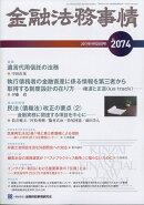 金融法務事情 2017年 9/25号 [雑誌]