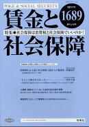 賃金と社会保障 2017年 9/10号 [雑誌]