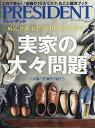 PRESIDENT (プレジデント) 2017年 9/4号 [雑誌]