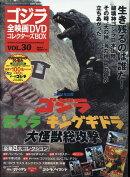 隔週刊 ゴジラ全映画DVDコレクターズBOX (ボックス) 2017年 9/5号 [雑誌]