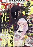 YM the 3rd (ヤングマガジンサード) 2017年 9/20号 [雑誌]
