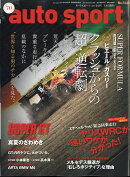 【予約】オートスポーツ 2017年 9/8号 [雑誌]