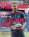 WORLD SOCCER DIGEST (ワールドサッカーダイジェスト) 2017年 9/7号 [雑誌]