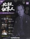 隔週刊 必殺仕事人DVDコレクション 2017年 9/12号 [雑誌]