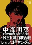 中森明菜 プレミアム BOX ルーカス 〜NHK紅白歌合戦 & レッツゴーヤング etc.