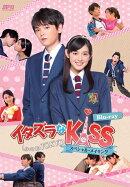 イタズラなKiss〜Love in TOKYO スペシャル・メイキング 【Blu-ray】