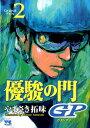優駿の門GP(2) (ヤングチャンピオンコミックス) [ やまさき拓味 ]