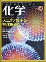 化学 2017年 09月号 [雑誌]