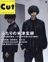 Cut (カット) 2017年 09月号 [雑誌]