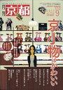 月刊 京都 2017年 09月号 [雑誌]