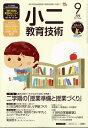 小二教育技術 2017年 09月号 [雑誌]